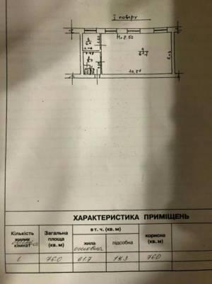 Офис, Бугаевская, 76 кв. м., Бугаевка, Одесса, Малиновский район
