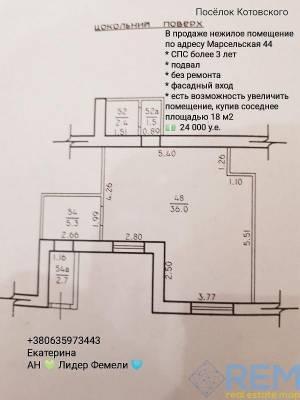 Торгово-офисное, Марсельская, 48 кв. м., Котовского пос, Одесса, Суворовский район